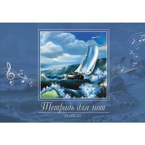"""Тетрадь для нот Hatber """"Музыка ветра"""", А4, 24 л., на скобе, арт. 24ТдН4C_18968"""