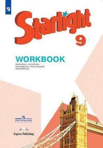 Рабочая тетрадь Английский язык 9 класс \ Starlight 9: Workbook Баранова К.М., Дули Д., Копылова В.В. и др.