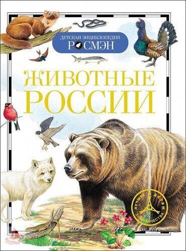ДЭР. Животные России