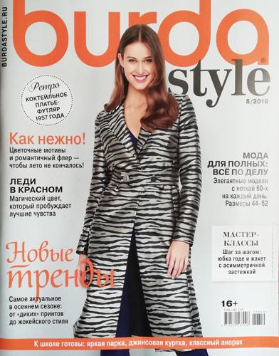 Журнал «Burda» 8/2019