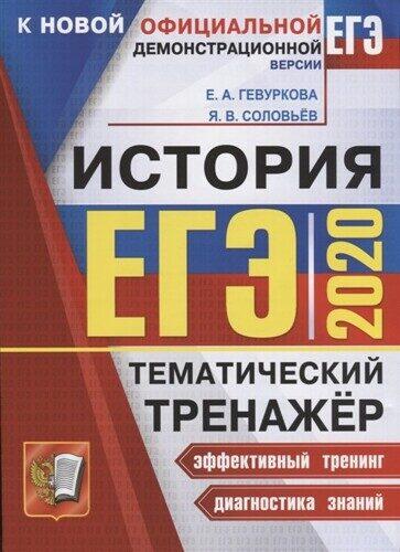 ЕГЭ 2020. Тематический тренажёр. История Гевуркова Е.А.