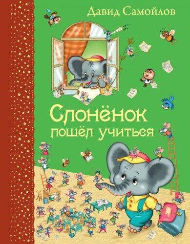 Давид Самойлов: Слоненок пошел учиться