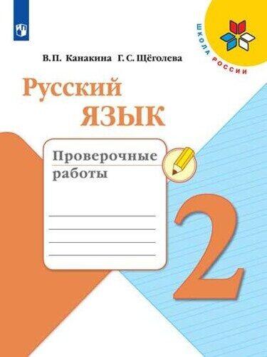 Проверочные работы Русский язык 2 класс Канакина В.П., Щеголева Г.С.