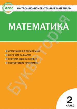 Контрольно-измерительные материалы. Математика. 2 класс Ситникова Т.Н.