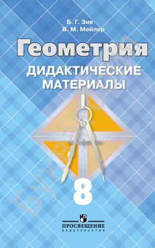 Дидактические материалы Геометрия 8 класс Зив Б.Г., Мейлер В.М.