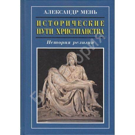 Александр Мень: Исторические пути христианства