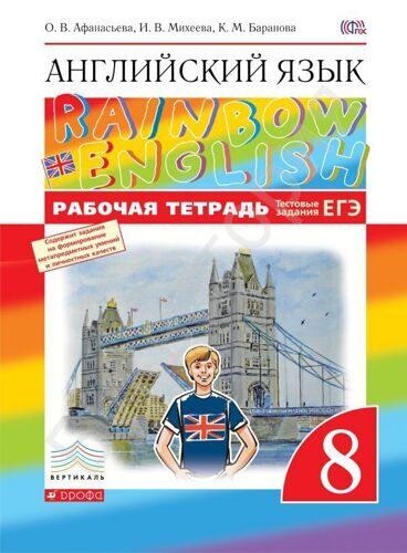 Рабочая тетрадь Английский язык 8 класс \ Rainbow English 8 Вертикаль Афанасьева О.В., Михеева И.В., Баранова К.М.