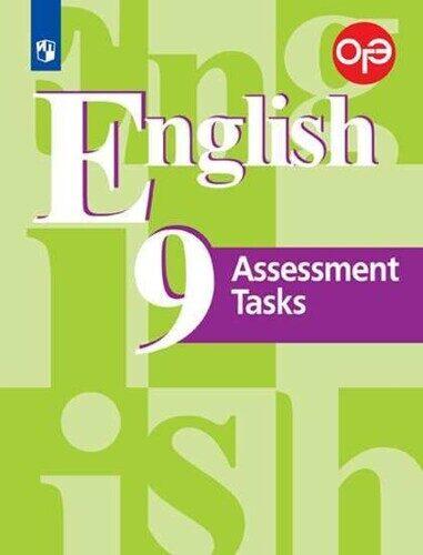Контрольные задания Подготовка к итоговой аттестации Английский язык 9 класс / English 9: Assessment Tasks Кузовлев В.П., Симкин В.Н.