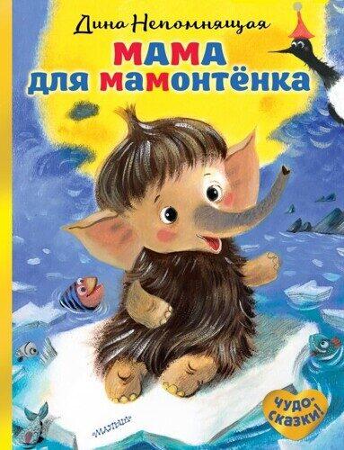 Дина Непомнящая: Мама для мамонтёнка
