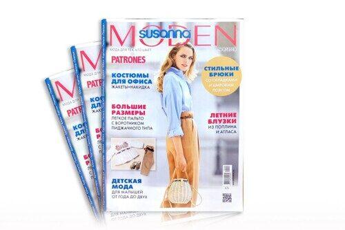 Журнал «Susanna Moden» шитье 8/2019