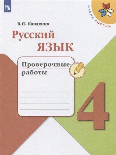 Проверочные работы Русский язык 4 класс Канакина В.П.