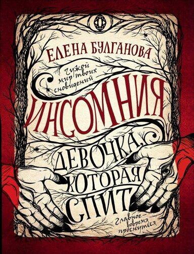 Елена Булганова: Инсомния. 1. Девочка, которая спит
