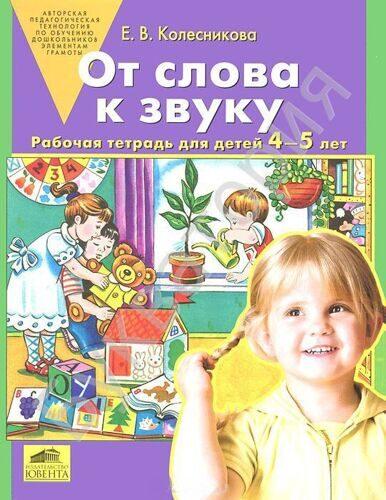 От слова к звуку. Рабочая тетрадь для детей детей 4-5 лет Колесникова Е.В.