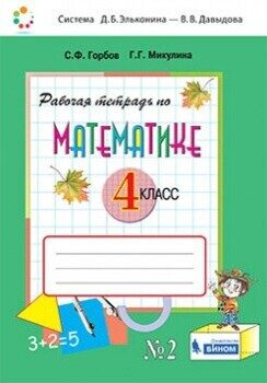 Рабочая тетрадь по математике. 4 класс. В 2-х частях. Часть 2. ФГОС Горбов С.Ф., Микулина Г.Г.