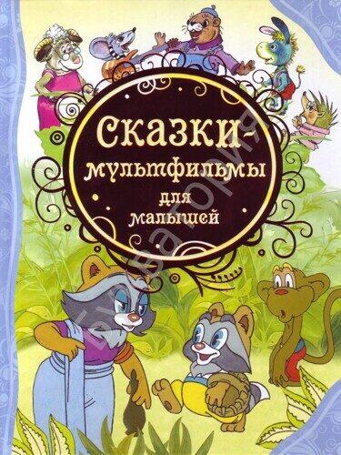 ВЛС. Сказки-мультфильмы для малышей