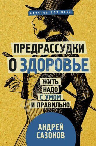 Андрей Сазонов: Предрассудки о здоровье: жить надо с умом и правильно