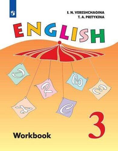 Рабочая тетрадь Английский язык 3 класс \ English 3: Workbook Верещагина И.Н., Притыкина Т.А.