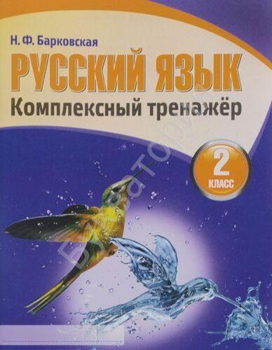 Русский язык. 2 класс. Комплексный тренажер. Барковская Н.Ф.