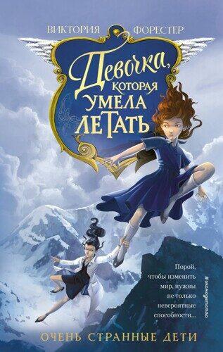 Виктория Форестер: Девочка, которая умела летать. Книга 1