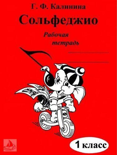 Рабочая тетрадь Сольфеджио 1 класс Г. Ф. Калинина