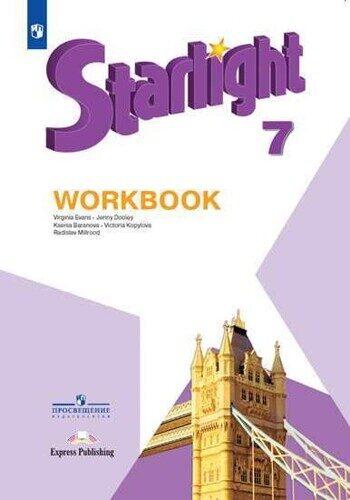 Рабочая тетрадь Английский язык 7 класс \ Starlight 7: Workbook Баранова К.М., Дули Д., Копылова В.В. и др.
