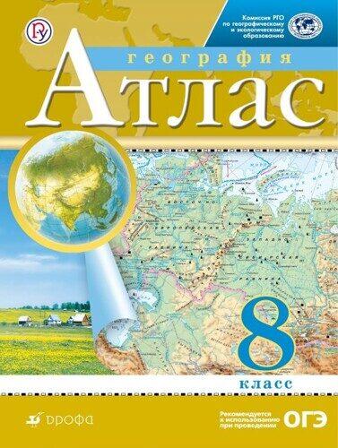 Атлас География 8 класс ДиК (Дрофа)