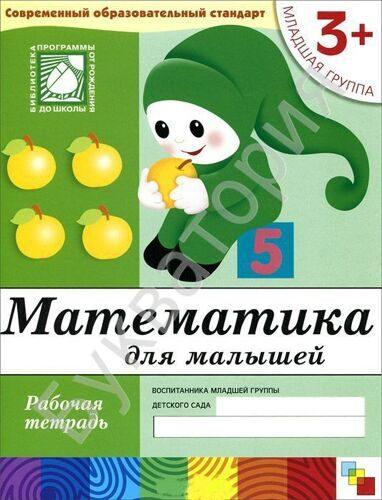 Математика для малышей (3+) Младшая группа Рабочая тетрадь Денисова Д., Дорожин Ю.