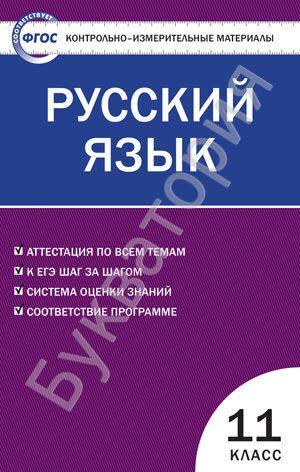 Контрольно-измерительные материалы. Русский язык. 11 класс Егорова Н.В.