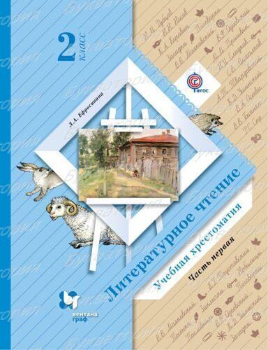 Учебная хрестоматия Часть 1 Литературное чтение 2 класс  Ефросинина Л.А. (ФГОС)