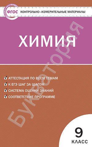 Контрольно-измерительные материалы. Химия. 9 класс Стрельникова Е.Н.