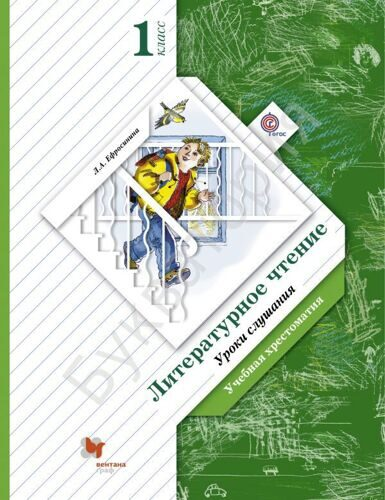 Учебная хрестоматия Литературное чтение Уроки слушания 1 класс Ефросинина Л.А. (ФГОС)