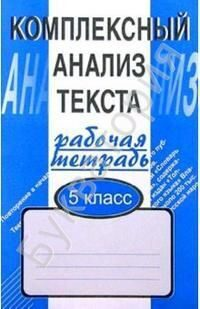 Комплексный анализ текста Рабочая тетрадь 5 класс Малюшкин А.Б.
