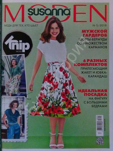 Журнал «Susanna Moden» шитье 5/2018