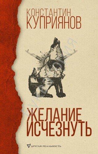 Константин Куприянов: Желание исчезнуть
