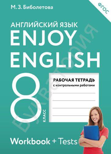 Рабочая тетрадь Английский с удовольствием 8 класс \ Enjoy English 8: Workbook (+ Tests) Биболетова М.З.