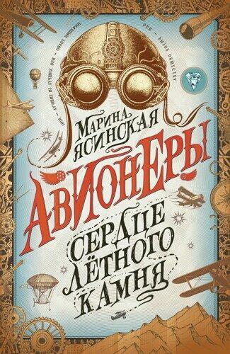 Марина Ясинская: Авионеры. Сердце летного камня. Книга 1