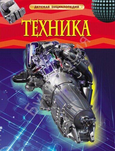 Детская энциклопедия. Техника
