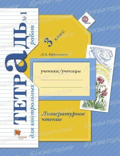 Тетрадь для контрольных работ № 1 Литературное чтение 3 класс Ефросинина Л.А. (ФГОС)