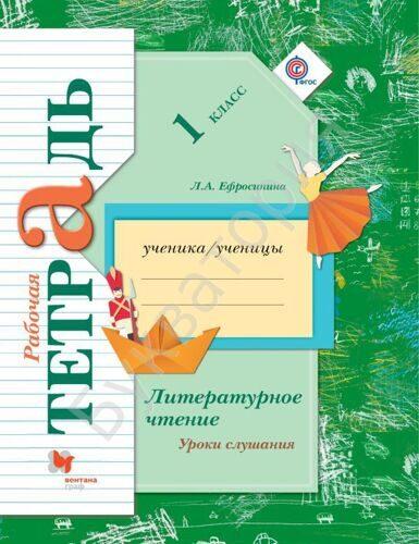 Рабочая тетрадь Литературное чтение Уроки слушания 1 класс Ефросинина Л.А. (ФГОС)
