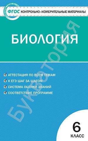 Контрольно-измерительные материалы. Биология. 6 класс Богданов Н.А.