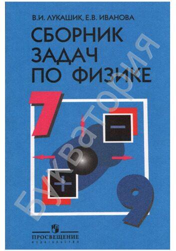 Сборник задач по физике 7-9 классы Лукашик В.И., Иванова Е.В.