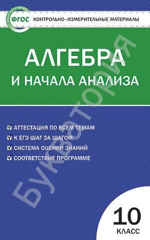 Контрольно-измерительные материалы. Алгебра и начала анализа. 10 класс  Рурукин А.Н.
