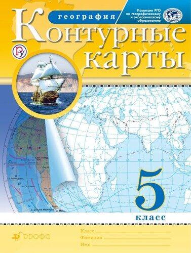 Контурные карты География 5 класс ДиК (Дрофа)