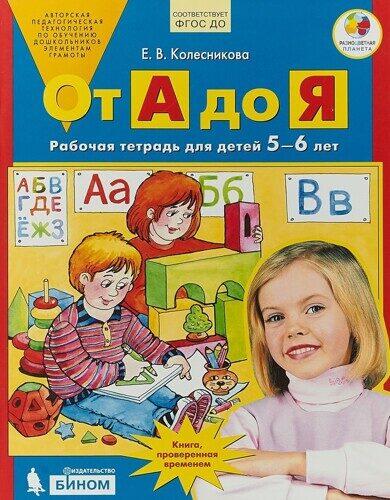 От А до Я. Рабочая тетрадь для детей 5-6 лет Колесникова Е.В.