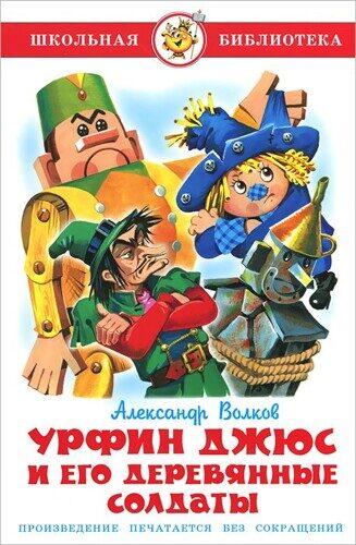 Самовар. Урфин Джюс и его деревянные солдаты