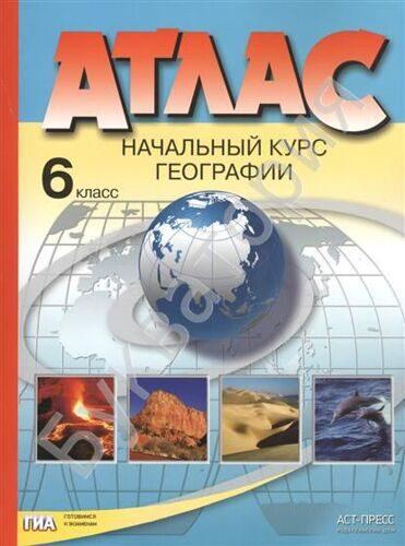 Атлас Начальный курс географии 6 класс Душина И.В., Летягин А.А.