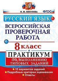 ВПР Русский язык 8 класс 10 вариантов заданий. Практикум по выполнению типовых заданий. ФГОС. Никулина М.Ю. (Экзамен)