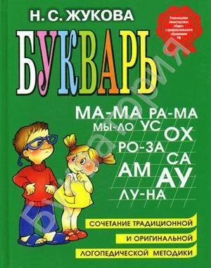 Букварь Жукова Н.С. *ЭКСМО*