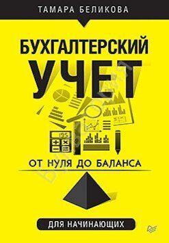 Тамара Беликова: От нуля до баланса. Бухгалтерский учет для начинающих