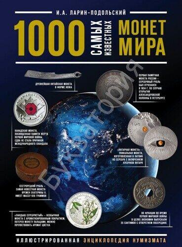 Игорь Ларин-Подольский: 1000 самых известных монет в мире. Иллюстрированная энциклопедия нумизмата